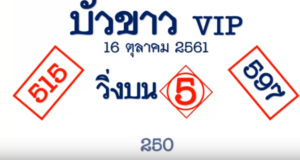Thai Lottery Ok Free Tips