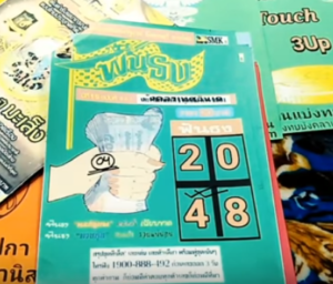 Thai Lottery 2nd Paper Magazine
