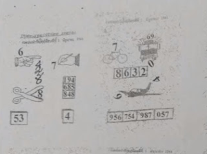 Thai Lottery Second Paper