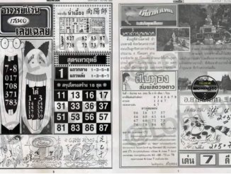 Thailand Lottery 4pc Paper Magazine